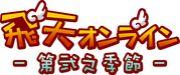 【mixi公認】 飛天オンライン